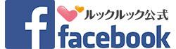 ルックルック公式facebookへ
