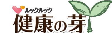 ルックルックの情報サイト【健康の芽】